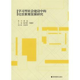 学习型社会建设中的社区教育发展研究