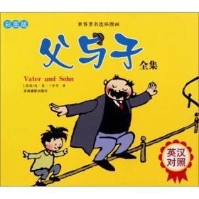 世界著名连环漫画-父与子全集(最新彩涂版英汉对照)