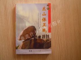 东山保卫战 福建人民出版社