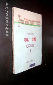 1961年《十年制学校初中课本 英语(1)》一版一印