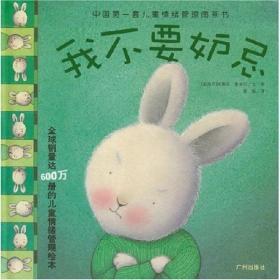 中国第一套儿童情绪管理图画书2(全四册):《我想要爱》《我不要嫉妒》《我不怕孤独》《我不会害怕》