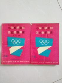 小学数学奥林匹克竞赛讲座  上下册