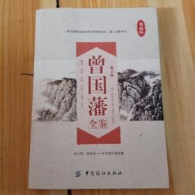 曾国藩全鉴(第2版)