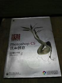 Photoshop CS铁的创意