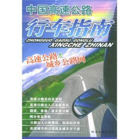 中国高速公路行车指南