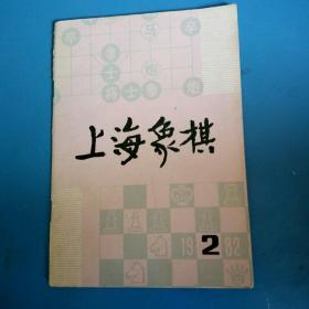 上海象棋。1982年第二期。