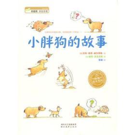 小胖狗的故事