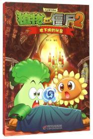 地下城的秘密/植物大战僵尸2吉品爆笑漫画