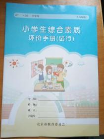 小学生综合素质    评价手册(试行)  六年级