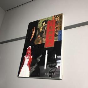 金田一探案三集:门后的女人   【95品++++ 自然旧 实图拍摄 收藏佳品】