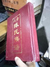 (福州连江)壶山陈氏族谱 1993年一版一印 精装 品好无痕