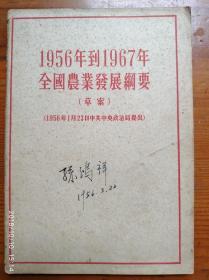 1956年到1967年全国农业发展纲要,