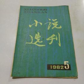 小说选刊 1982(5)