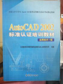 AutoCAD 2002标准认证培训教材.应用技术一级