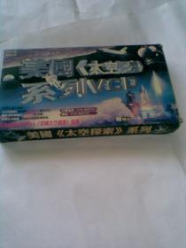 美国《太空探索》系列VCD(1——6集。外盒内装6小盒,6张VCD光盘)