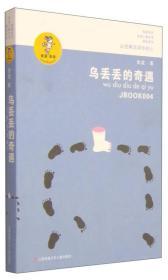 """""""我喜欢你""""金波儿童文学精品系列*乌丢丢的奇遇 金波  江苏"""