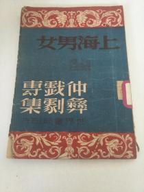 上海男女//顾仲彝著 . 民国35年1月初版 世界书局