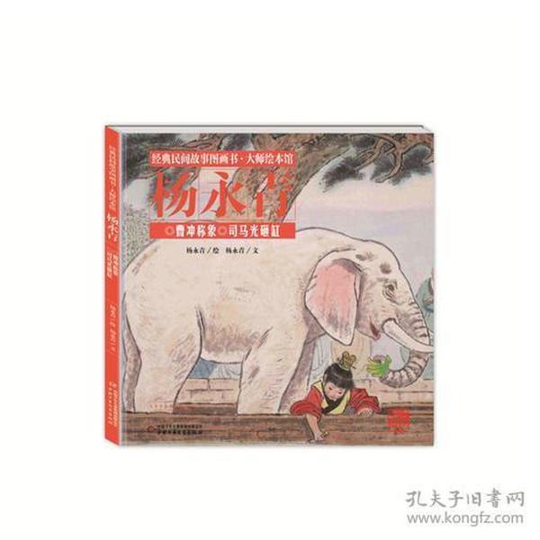 经典民间故事图画书·大师绘本馆:杨永青·曹冲称象 司马光砸缸  (精装绘本)9787514842357(257771)