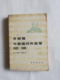 罗斯福与美国对外政策 1932-1945(上册) 1版1印