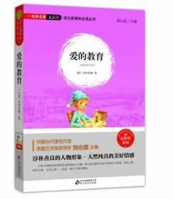 经典名著天天读 语文新课标必读丛书:爱的教育(无障碍阅读)