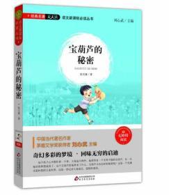 经典名著天天读 语文新课标必读丛书:宝葫芦的秘密(无障碍阅读)