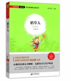 经典名著天天读 语文新课标必读丛书:稻草人