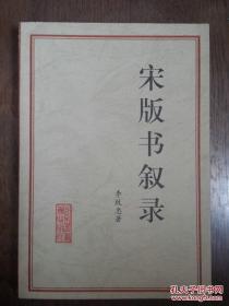 宋版书叙录,一版一印,仅印2500册,品佳。