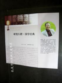 《硬笔行楷 国学经典(6)》张夏生/钤印.签赠本