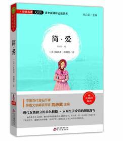 简·爱(无障碍阅读)/语文新课标必读丛书 经典名著天天读