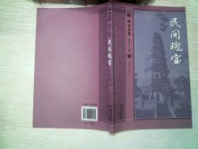 民间瑰宝中山文史——第六十七辑