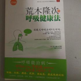 荒木隆次的呼吸健康法