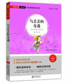 经典名著天天读 语文新课标必读丛书:乌丢丢的奇遇(无障碍阅读)