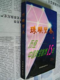 珠联璧合——历经中国珠宝首饰15年