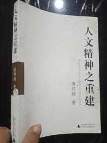 人文精神之重建(一册)