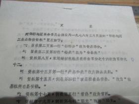 邯郸地区工业品物价资料有【油印本】