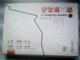 啃碎新三板:新三板政策法规之透彻啃读2