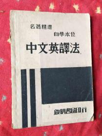 民国外文书 中文英译法【民国36年3版】