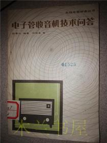 电子管收音机技术问答 赵景元编著 人民邮电出版社 1980年1版 32开平装