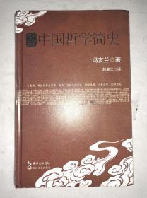 Z12  中国哲学简史 精装