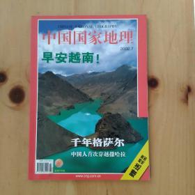 中国国家地理2002.7