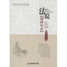 法说中国古典文学名著丛书:法说儒林外史