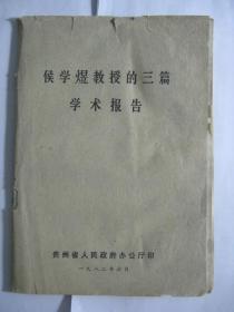 侯学煜教授的三篇学术报告