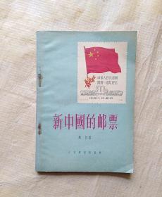 珍贵集邮文献:56年人民邮电社《新中国的邮票》插图本 一版一印 私藏品较好