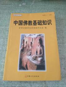 宗教知识丛书 中国佛教基础知识