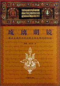 琉璃明镜:藏文大藏经之源流特点版本暨对勘出版