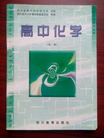 高中化学 知识与能力训练第一册,与高中化学人教版1995年2版配套,有答案