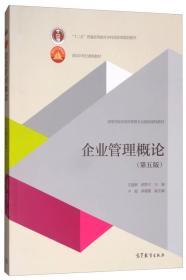 企业管理概论  尤建新 邵鲁宁 5版 9787040435214 高等教育出版社