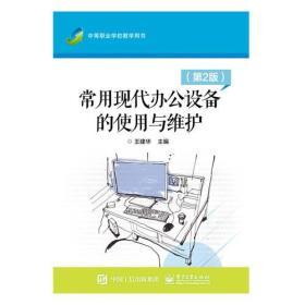 常用现代办公设备的使用与维护(第2版)