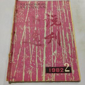 小说选刊 1982(2)