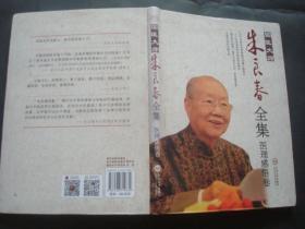 国医大师朱良春全集·医理感悟卷